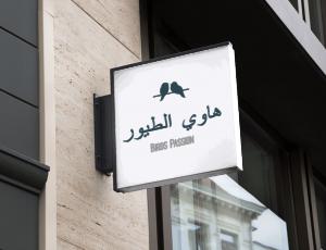 البث المباشر لأسواق العصافير الجزائر مع هاوي الطيور